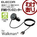 Walkman用 WM-PORTコネクタ搭載 FMトランスミッター 12V・24V車対応 重低音ブースト機能搭載:LAT-FMWB02BK【税込3240円以上で送料無料】[訳あり][Logitec ロジテック:エレコムわけありショップ][直営]