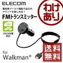 【送料無料】Walkman用 WM-PORTコネクタ搭載 FMトランスミッター 12V・24V車対応 重低音ブースト機能搭載:LAT-FMWB02BK【税込3240円以上で送料無料】[訳あり][ELECOM:エレコムわけありショップ][直営]