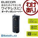 ワイヤレスオーディオレシーバー Bluetooth4.0 連続再生8時間 AAC対応 ブラック:LBT-PAR150BK【税込3240円以上で送料無料】[訳あり][ELECOM:エレコムわけありショップ][直営]