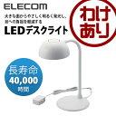 エレコム デスクライト LEDライト やさしく発光 長寿
