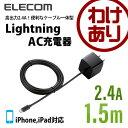 AC充電器 Lightningケーブル一体型 2.4A 1.5m:LPA-ACLEC150BK[Logitec(ロジテック)]【税込3240円以上で送料無料】