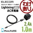 2.4A LightningAC充電器 / ケーブル同梱 / 1.0m:LPA-ACUES100BK【税込3240円以上で送料無料】[訳あり][Logitec ロジテック:エレコム...