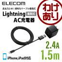 AC充電器 Lightningケーブル同梱 2.4A 1.5m:LPA-ACUES150BK[Logitec(ロジテック)]【税込3240円以上で送料無料】