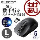 ワイヤレスマウス 高速スクロール機能搭載 BlueLED 5ボタン 無線 ブラック [Lサイズ]:M-BL23DBBK【税込3240円以上で送料無料】[訳あり][ELECOM:エレコムわけありショップ][直営]