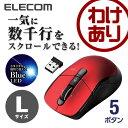 ワイヤレスマウス 高速スクロール機能搭載 BlueLED 5ボタン 無線 レッド [Lサイズ]:M-BL23DBRD【税込3240円以上で送料無料】[訳あり][ELECOM:エレコムわけありショップ][直営]