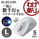 ワイヤレスマウス 高速スクロール機能搭載 BlueLED 5ボタン 無線 ホワイト [Lサイズ]
