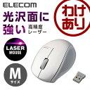 ワイヤレスマウス 高精度レーザーマウス 3ボタン 無線 ホワイト [Mサイズ]:M-LS10DLWH【税込3240円以上で送料無料】[訳あり][ELECOM:エレコムわけありショップ][直営]