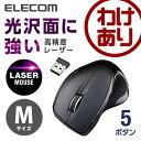 ワイヤレスマウス 高精度レーザーマウス 5ボタン 無線 ブラック [Mサイズ]:M-LS11DLBK【税込3240円以上で送料無料】[訳あり][ELECOM:エレコムわけありショップ][直営]