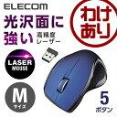 ワイヤレスマウス 高精度レーザーマウス 5ボタン 無線 ブルー [Mサイズ]:M-LS11DLBU