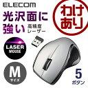 ワイヤレスマウス 高精度レーザーマウス 5ボタン 無線 ホワイト [Mサイズ]:M-LS11DLWH【税込3240円以上で送料無料】[…