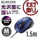 マウス 高精度レーザーマウス チルトホイール搭載 3ボタン 有線 ブルー [Mサイズ]:M-LS12ULBU【税込3240円以上で送料無料】[訳あり][ELECOM:エレコムわけありショップ][直営]