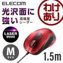マウス 高精度レーザーマウス チルトホイール搭載 3ボタン 有線 レッド [Mサイズ]:M-LS12ULRD【税込3240円以上で送料…