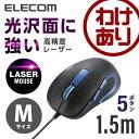 マウス 高精度レーザーマウス チルトホイール搭載 5ボタン 有線 ブラック×ブルー [Mサイズ]:M-LS13ULBU【税込3240円以上で送料無料】[訳あり][ELECOM:エレコムわけありショップ][直営]