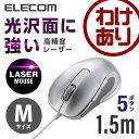 マウス 高精度レーザーマウス チルトホイール搭載 5ボタン 有線 ホワイト×シルバー [Mサイズ]:M-LS13ULSV【税込3240円以上で送料無料】[訳あり][ELECOM:エレコムわけありショップ][直営]
