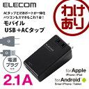 ACタップとUSBポートが一体に モバイルUSBタップ 2.1A ブラック:MOT-U01-2112BK[ELECOM(エレコム)]【税込3240円以上で送料無...