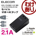 ACタップとUSBポートが一体に モバイルUSBタップ 2.1A USB2ポート ブラック :MOT-U01-2122BK[ELECOM(エレコム)]【税込32...