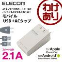 ACタップとUSBポートが一体に モバイルUSBタップ 2.1A USB2ポート ホワイト:MOT-U01-2122WH【税込3240円以上で送料無料】[訳あり][ELECOM:エレコムわけありショップ][直営]