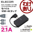 ACタップとUSBポートが一体に モバイルUSBタップ コード直付タイプ 2.1A USB2ポート ブラック:MOT-U02-2122BK[ELECOM(エレコ...