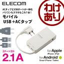 ACタップとUSBポートが一体に モバイルUSBタップ コード直付タイプ 2.1A USB2ポート ホワイト:MOT-U02-2122WH【税込3240円以上で...