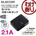 ACタップとUSBポートが一体に モバイルUSBタップ コンパクトタイプ 2.1A ブラック:MOT-U03-2112BK[ELECOM(エレコム)]【税込32...