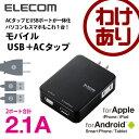 ACタップとUSBポートが一体に モバイルUSBタップ コンパクトタイプ 2.1A USB2ポート ブラック:MOT-U03-2122BK【税込3240円以上で...