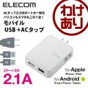 ACタップとUSBポートが一体に モバイルUSBタップ コンパクトタイプ 2.1A USB2ポート ホワイト:MOT-U03-2122WH【税込3240円以上で...