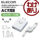 コンセント/USBから充電!着脱巻き取りケーブル付スマホ用AC充電器:MPA-ACURCWH【税込3240円以上で送料無料】[訳あり][ELECOM:エレコムわけありショップ][直営]