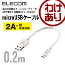microUSBケーブル スリムタイプ 2A対応 スマホの充電/データ通信に microUSB‐USB-A ホワイト [0.2m]:MPA-AMBCL2U02WH【税込3240円以上で送料無料】[訳あり][ELECOM:エレコムわけありショップ][直営]