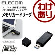 USB3.0対応メモリカードリーダ。デジカメからパソコンへの直接転送より約9倍速い!コンパクトで持ち運びに最適:MR3-C004BK[ELECOM(エレコム)]【税込3240円以上で送料無料】