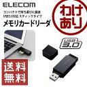 【送料無料】USB3.0対応 メモリカードリーダ スティックタイプ 持ち運びに最適なコンパクトサイズ/MR3-C004BK【税込3240円以上で送料無料】[訳あり][ELECOM:エレコムわけありショップ][直営]