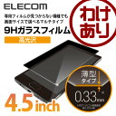 エレコム 4.5インチ スマホ用 マルチサイズ 液晶保護リアルガラスフィルム 9H高硬度 ラウンドエッジ ガラス厚 0.33mm P-45FLGG03 [わけあり]