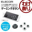 スマホ用 ゲーミングボタン アクションゲーム向け (十字ボタンx1 ボタンx4):P-GMB01A【