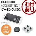 スマホ用 ゲーミングボタン 格闘ゲーム向け (十字ボタンx1 4コボタンx1):P-GMB01K【税