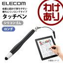 【訳あり】エレコム スマートフォン用低重心タッチペン(ブラック) P-TPLM01BK