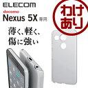 エレコム Nexus 5X ネクサス ケース ポリカーボネートシェルカバー クリア PD-LGNXNPVCR [わけあり]