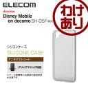 Disney Mobile on Docomo SH-05F用 シリコンケース クリア:PD-SH05FSCCR【税込3240円以上で送料無料】[訳あり][ELECOM:エレコムわけありショップ][直営]