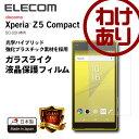 Xperia Z5 Compact (SO-02H)用 液晶保護フィルム ガラスライクフィルム 衝撃吸収 スムースタッチ:PD-SO02HFLHPAGS【税込3240円以上で送料無料】[訳あり][ELECOM:エレコムわけありショップ][直営]