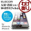 iPhone6s iPhone6 液晶保護ガラスフィルム 0.33mm マット/アンチグレア:PM-A15FLGGM[ELECOM(エレコム)]【税込3240円以上で送料無料】