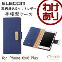 iPhone6 Plus iPhone6s Plus ケース ソフトレザー 手帳型ケース Cherie ブルー レディース:PM-A15LPLFBBU【税込3240円以上で送料無料】[訳あり][ELECOM:エレコムわけありショップ][直営]
