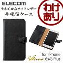 エレコム iPhone6 Plus iPhone6s Plus ケース ソフトレザー 手帳型ケース Vluno ブラック PM-A15LPLFDSNBK [わけあり]