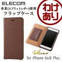 iPhone6 Plus iPhone6s Plus ケース 本革 スプリットレザー 手帳型ケース Vluno ブラウン:PM-A15LPLFNBR【税込3240円以上で送料無料】[訳あり][ELECOM:エレコムわけありショップ][直営]