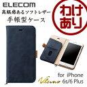 iPhone6 Plus iPhone6s Plus ケース ソフトレザー 手帳型ケース Vluno マグネットフラップ ネイビー:PM-A15LPLFYBUD【税込3240円以上で送料無料】[訳あり][ELECOM:エレコムわけありショップ][直営]