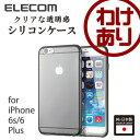 iPhone6 Plus iPhone6s Plus ケース 極薄設計 ウルトラスリムシェルカバー 日本製 ブラック:PM-A15LSCTBK【税込3240円以上で送料無料】[訳あり][ELECOM:エレコムわけありショップ][直営]