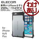 iPhone6 Plus iPhone6s Plus ケース 耐衝撃 ZEROSHOCK スリムケース シルバー:PM-A15LZEROSV【税込3240円以上で送料無料】[訳あり][ELECOM:エレコムわけありショップ][直営]