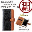 iPhone6s iPhone6 ケース ソフトレザー 手帳型ケース Vluno クロコダイル調 ブラック:PM-A15PLFCD01[ELECOM(エレコム)]【税込3240円以上で送料無料】
