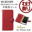 エレコム iPhone6s iPhone6 ケース ソフトレザー 手帳型ケース Vluno レッド PM-A15PLFDSNRD [わけあり]