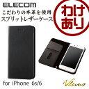 iPhone6s iPhone6 ケース 本革 スプリットレザー 手帳型ケース Vluno ブラック:PM-A15PLFHBK[ELECOM(エレコム)]【税込3240円以上で送料無料】