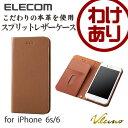 iPhone6s iPhone6 ケース 本革 スプリットレザー 手帳型ケース Vluno ブラウン:PM-A15PLFHBR【税込3240円以上で送料無料】[訳あり][ELECOM:エレコムわけありショップ][直営]