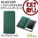 iPhone6s iPhone6 ケース 本革 スプリットレザー 手帳型ケース Vluno グリーン:PM-A15PLFHGN【税込3240円以上で送料無料】[訳あり][ELECOM:エレコムわけありショップ][直営]