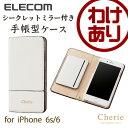 iPhone6s iPhone6 ケース ソフトレザー 手帳型ケース Cherie シークレットミラー付 ホワイト レディース:PM-A15PLFLWH【税込3240円以上で送料無料】[訳あり][ELECOM:エレコムわけありショップ][直営]